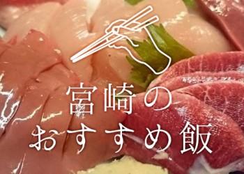 宮崎のおすすめグルメをアップ