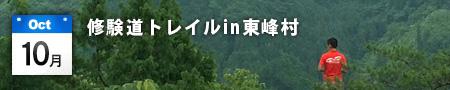 修験道トレイルin東峰村